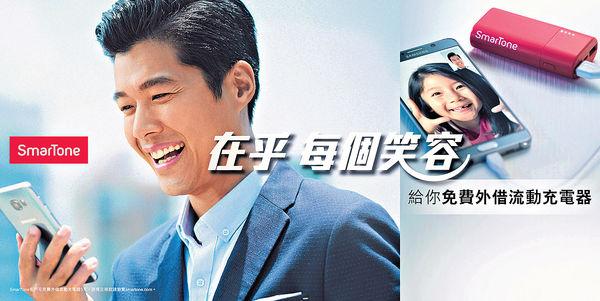 SmarTone全新品牌推廣 「在乎 每個笑容」