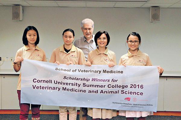城大首發獎學金 資助中學生赴美讀獸醫