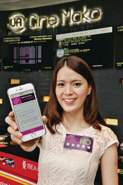 MOKO新世紀 手機App遙距拎飛