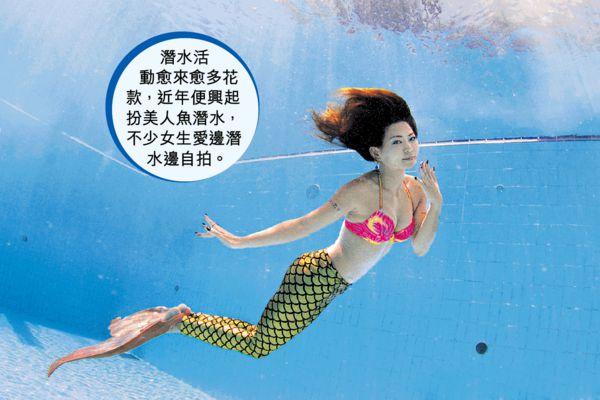 自拍新境界 扮美人魚潛水