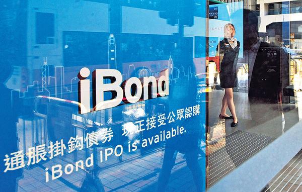 iBond申請 每人最多獲3手