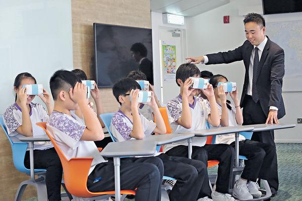 活用虛擬實境 學生足不出戶去遊學