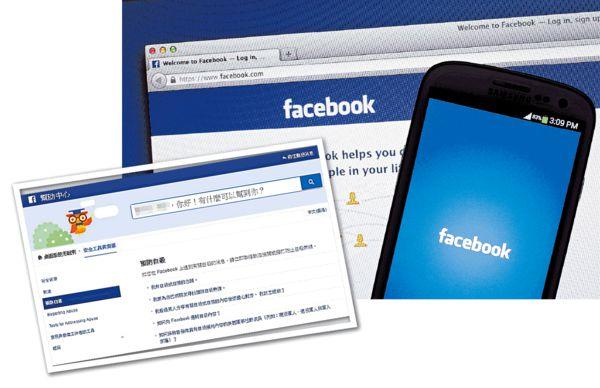 fb推舉報功能 防用戶自殺