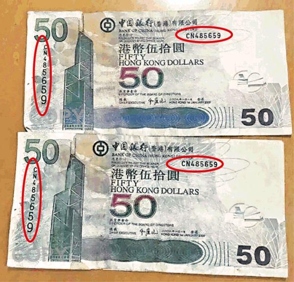 市傳$50元偽鈔 中銀報警