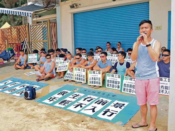 過百救生員 端午節罷工