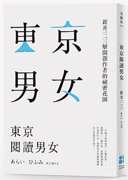 《東京閱讀男女》
