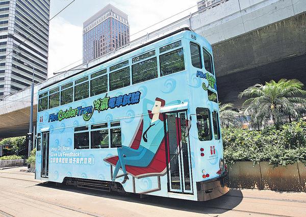 冷氣電車首行 乘客讚舒適