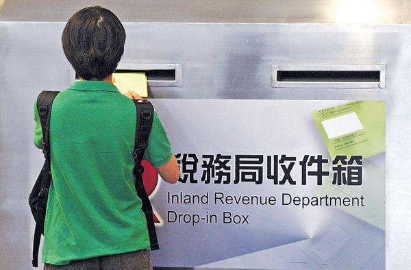 高薪者不合個人入息課稅