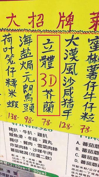 「3D芥蘭」現食店餐牌 網民熱議