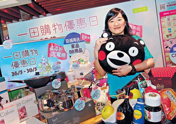 一田優惠日 獨家熊本熊產品吸客