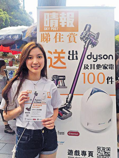 《晴報》靚女派報員宣傳睇住賞 送Dyson無綫吸塵機