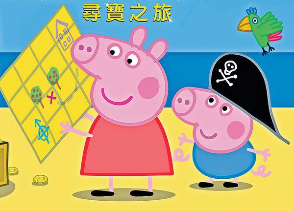 人氣卡通Peppa Pig 首度來港做show