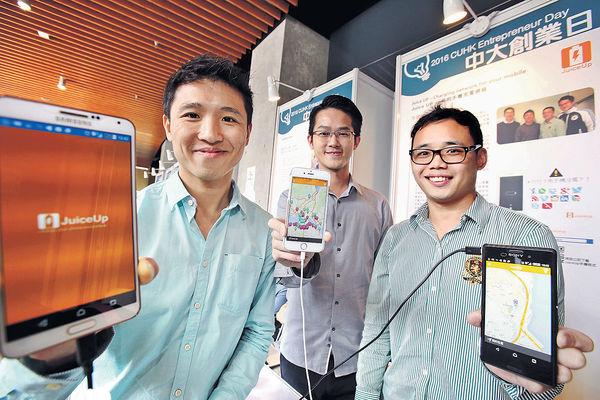 手機救星app 覓最近充電站