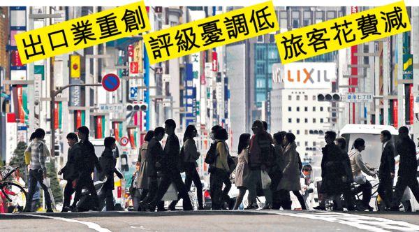 圓匯暴漲 日本經濟遇3大衝擊