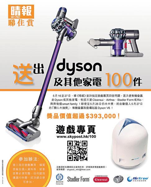 《晴報》睇住賞 送Dyson吸塵機