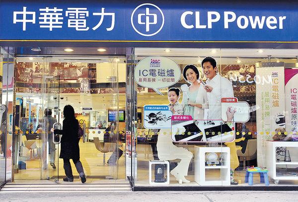 中電首季售電量升2.3%