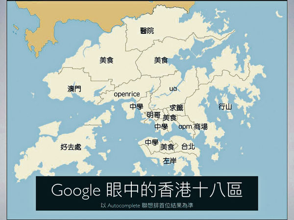 Google透視港人18區聯想