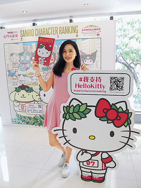 年度Sanrio人物大賞 信和商場有得投票