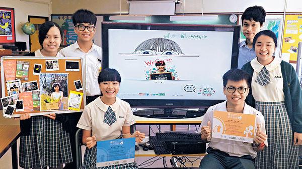中學生搞網上雜誌 推動減碳生活