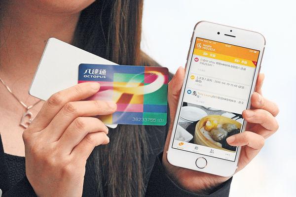 八達通推「好易畀」 食飯夾錢手機過數