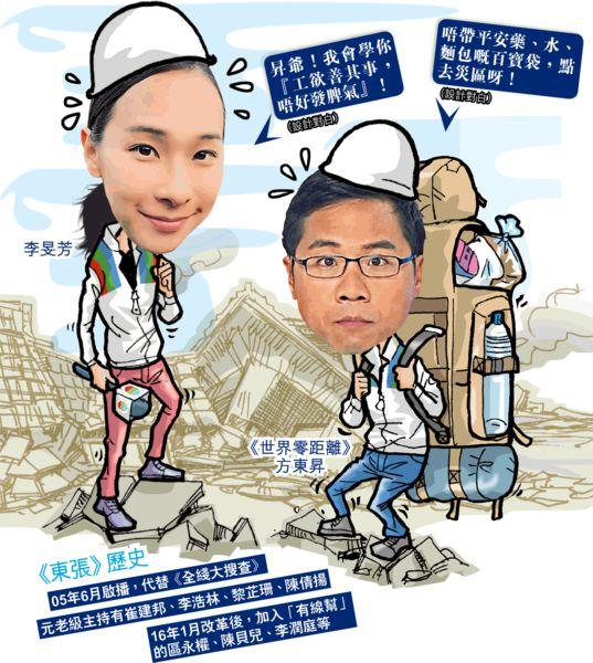 採訪熊本地震 獲災民送飯糰 觀眾批《東張西望》分薄物資幫倒忙