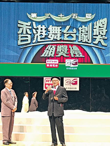 《香港舞台劇獎頒獎禮》