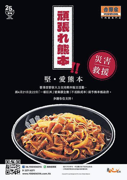 食吉野家牛肉飯 為熊本地震籌款