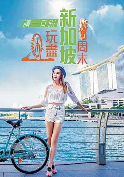 平玩新加坡3日2夜