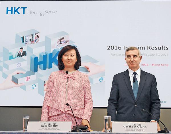 香港電訊半年盈利增三成 流動ARPU升至228元