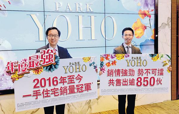 PARK YOHO累沽696伙 今年新盤銷量稱冠