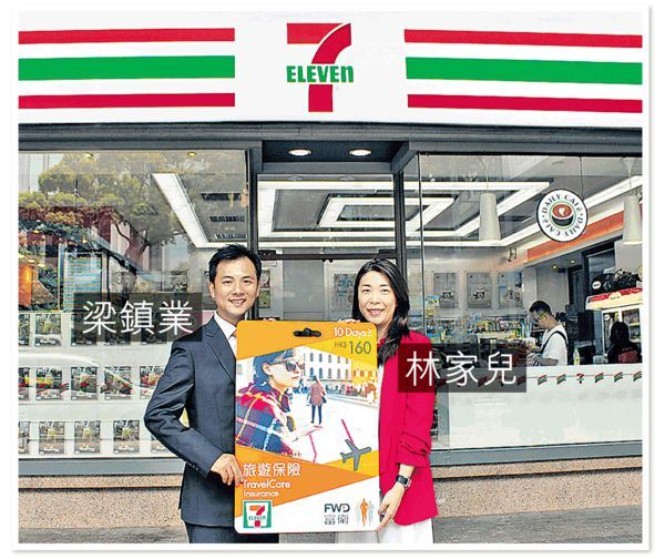 7-Eleven有得買旅遊保險 富衛新銷售模式吸客