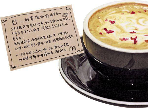 好書換咖啡 小店傳揚閱讀風