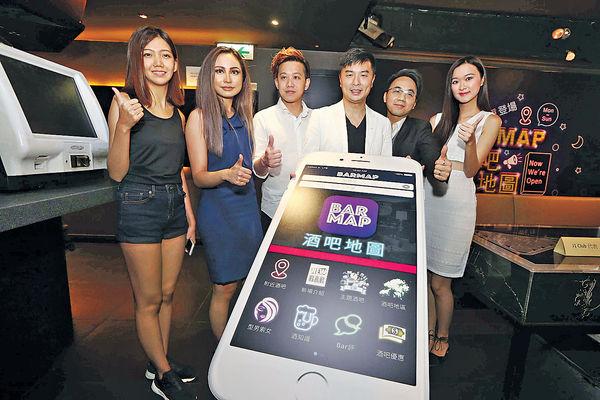 首個酒吧App 特設搜尋「女士之夜」功能