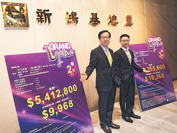 Grand Yoho 首批最平$529萬入場