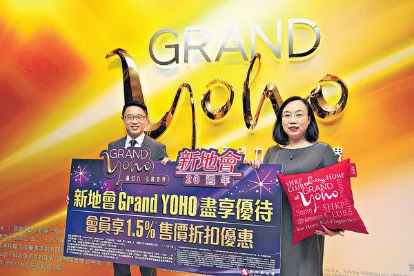 Grand YOHO 昨開放示範單位