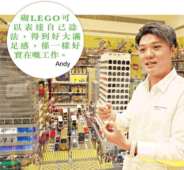 金融才俊 變身國際級LEGO大師