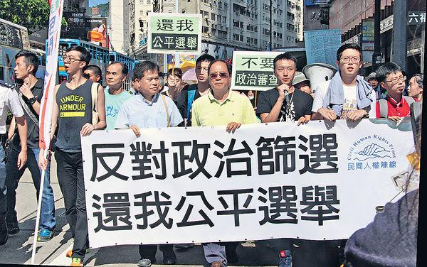 民陣昨遊行 抗議立會選舉篩選
