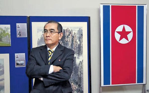 英美情報機構聯手 助北韓大使叛逃