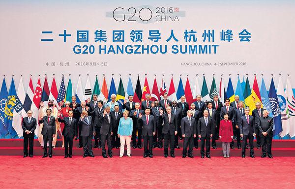 G20與你
