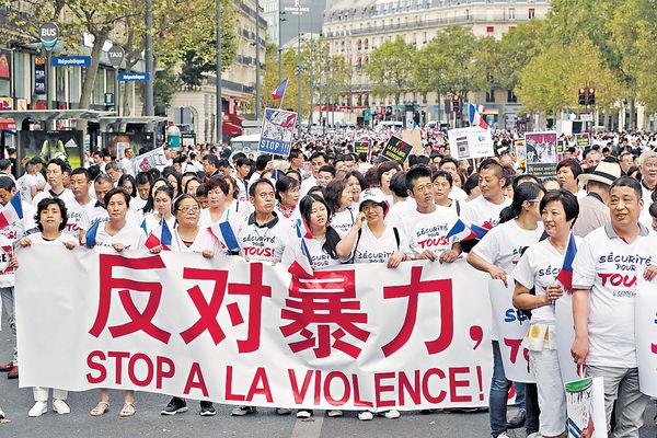 屢成歹徒搶劫目標 巴黎逾萬華人示威