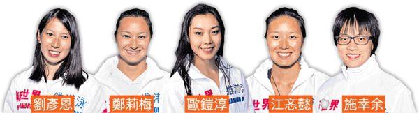 奧運女飛魚聚首 戰維港泳慈善賽