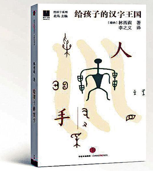 《給孩子的漢字王國》