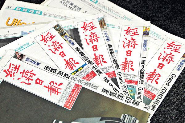 中文報章 《經濟日報》公信力又第一