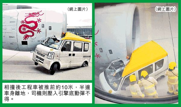 港龍機離奇撞車 引擎壓頭司機險死