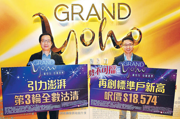 Grand YOHO再推113伙 860萬入場