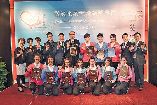 3香港前綫員工 奪10個「微笑員工」獎