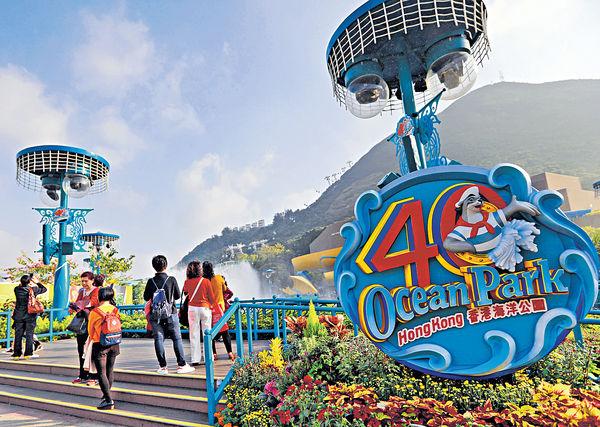 海洋公園賀40周年 $40門票益港人