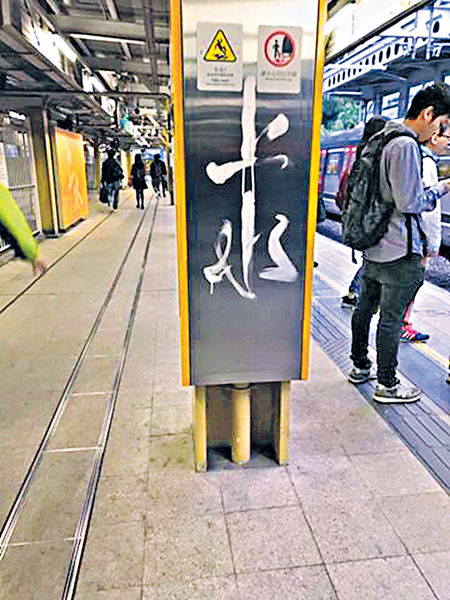塗鴉男 3東鐵站留「墨寶」