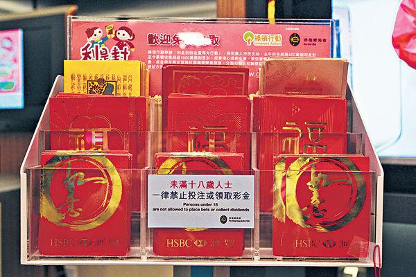 利市封半數用唔番 環團:設計精緻回收難