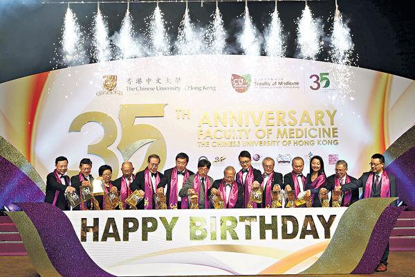 中大醫學院35周年院慶 星光熠熠 齊回味「那些年」